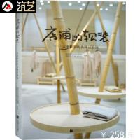 店铺的软装-未来软装的先锋试验场 商店专卖店餐饮店 室内空间软装设计书籍