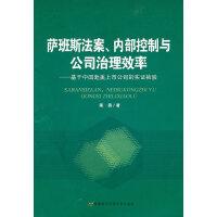 萨班斯法案、内部控制与公司治理效率 陈燕 9787563818419 首都经济贸易大学出版社
