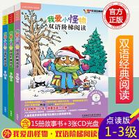 我爱小怪物双语阶梯阅读123第一二三级外研社英语分级阅读儿童课外双语阅读绘本读物跟读朗读