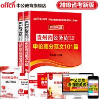 中公2019贵州省公务员录用考试申论高分范文101篇 行政职业能力测验高频考题2001道 2本套