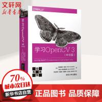 学习OpenCV3(中文版) 清华大学出版社