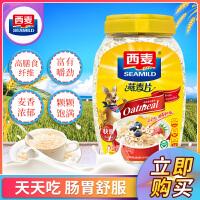 西麦燕麦片快熟1000g桶装燕麦麦片粥代早餐不添加蔗糖