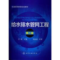 【二手书8成新】给水排水管网工程-第二版 汪� 9787122160355