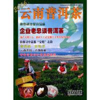 2006云南普洱茶―春 李师程,杨新书 云南科学技术出版社 9787541623264