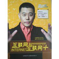 前沿讲座:互联网与互联网+ 陈沛主讲 4DVD 企业管理 企业培训 视频光盘