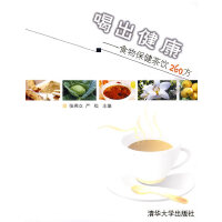 喝出健康――食物保健茶饮260方