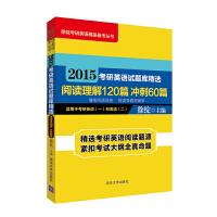 2015考研英语试题库精选 阅读理解120篇 冲刺60篇