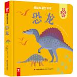 低幼科普立体书・恐龙