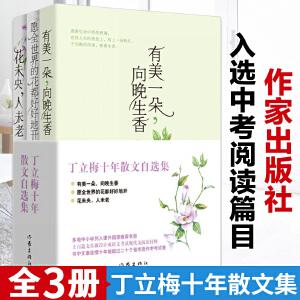 丁立梅的书散文作品集全套 丁立梅散文自选集 有美一朵向晚生香等 中国现