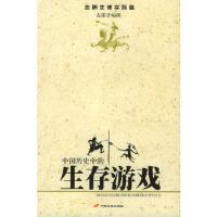 【新书店正版】 中国历史的生存游戏(血酬定律实践篇) 古崖子撰 9787801751393 长安出版社发行部