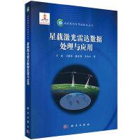 星载激光雷达数据处理与应用 王成 科学出版社 9787030431745