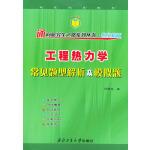 工程热力学常见题型解析及模拟题(通向研究生之路系列丛书・世纪精版)