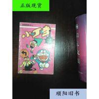 【二手旧书9成新】小叮当 卡通世界 4 /腾子不二雄 新世纪出版社