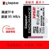Kingston金士顿 32GTF(Micro SD)行车记录仪监控摄像头手机内存卡高耐用TF卡32g U1 C10 A