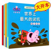 小猪佩奇 主题绘本 第二辑全套5册 动画故事粉红猪小妹0-2-3-4-6周岁幼儿童卡通动漫图画书籍