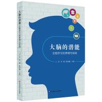 大脑的潜能全脑学习的原理与实践 全脑开发训练 教育认知青少年儿童全脑学习与训练方法 提高学习效率 现代教育研究书籍