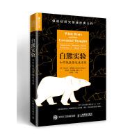 白熊实验 如何战胜强迫性思维 心理学 精神控制 意识控制 心理学学者参考书