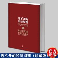 逃不开的经济周期(珍藏版)拉斯特维德 一本书读懂300年的经济周期历史人物故事 金融心理学作者 中信出版社图书 畅销书
