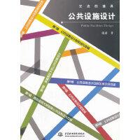 【旧书二手书8成新】 公共设施设计 张焱 中国水利水电出版社