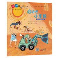 GOGO世界旅行:滚动吧,小车轮