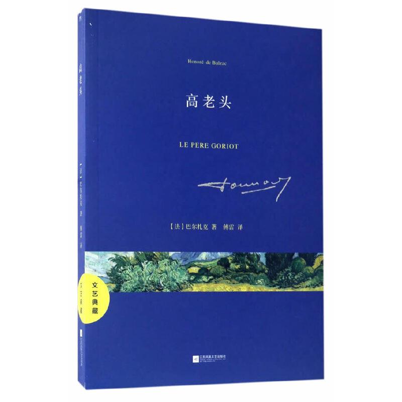 文艺典藏:高老头
