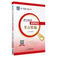 2019护士执业资格考试考点精编(第三版)(2019护考通关包)