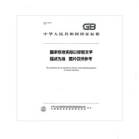 铜精矿化学分析方法 第12部分:氟和氯含量的测定 离子色谱GB/T 3884.12-2010