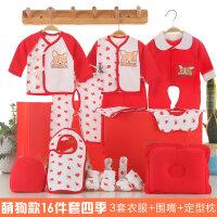 纯棉婴儿衣服新生儿礼盒套装03个月6春秋夏季初生刚出生宝宝用品