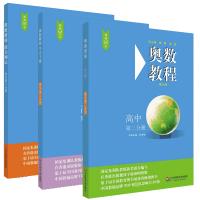 奥数教程高中第2分册系列 共3册