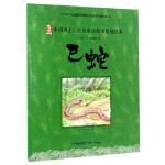 巳蛇/中国风十二生肖童话故事原创绘本