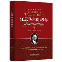 江恩华尔街45年 (美)威廉・D.江恩 著;听卉 译 金融经管、励志北京理工大学出版