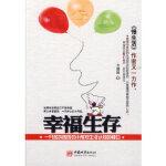 【新书店正版】 幸福生存*一只名叫拉拉的小熊对生活认知的读白 方建国 中国城市出版社 9787507421620