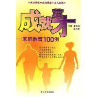 成就英才-家庭教育100例柴林喜;秦学科吉林大学出版社