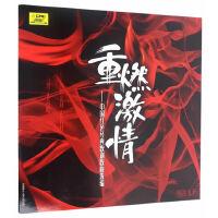 中国红色经典歌剧歌曲选编 重燃激情 黑胶唱片LP