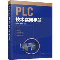 PLC技术实用手册