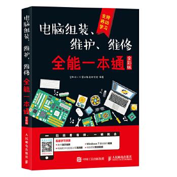 电脑组装、维护、维修全能一本通(全彩版)(pdf+txt+epub+azw3+mobi电子书在线阅读下载)
