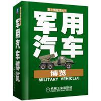 军用汽车博览