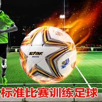 世达足球 纤革手缝防水足球 比赛用耐磨5号手工足球 SB145A