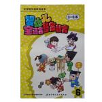 字宝宝乐园系列读本:婴幼儿全语言整合教育6 大班下 带两张光盘