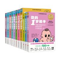 现货 你的n岁孩子系列1-14岁套装11册阶梯教养 你的1岁孩子 23456789岁亲子育幼儿童家庭好妈妈好爸妈家教书
