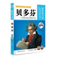贝多芬 榜样的力量 让学生受益一生的世界名人传记 小学生课外阅读经典