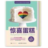 惊喜蛋糕 阿曼达・雷特克 蛋糕制作大全书籍 彩条蛋糕房子蛋糕创意蛋糕设计制作烘焙书籍 奶油巧克力蛋糕配色装饰圣经 正版
