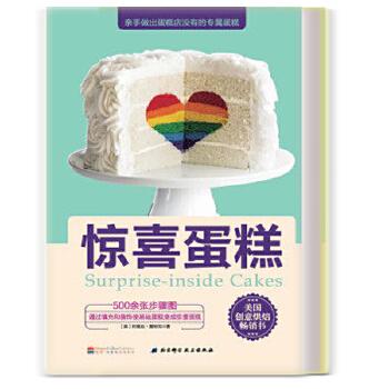 惊喜蛋糕 阿曼达·雷特克 蛋糕制作大全书籍 彩条蛋糕房子蛋糕创意蛋糕设计制作烘焙书籍 奶油巧克力蛋糕配色装饰圣经 正版