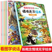 看图识物儿童无字绘本故事书全套6册 情景认知绘本儿童看图讲故事书3-6岁幼儿园带图画三岁到四岁宝宝书籍适合4-5岁看的书