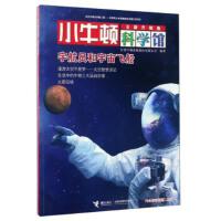 小牛顿科学馆:宇航员和宇宙飞船(全新升级版) 台湾牛顿出版股份有限公司 9787544847384