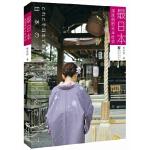 【新书店正版】最日本 熊佳树 重庆出版社 9787229077594