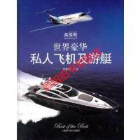 世界豪华私人飞机及游艇马家伦 上海科学技术出版社9787547812624