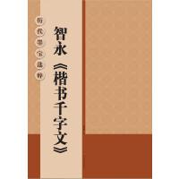 历代墨宝选粹(正8开):智永《楷书千字文》
