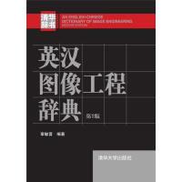 英汉图像工程辞典(第2版)