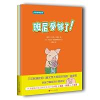 名家经典绘本:小猪班尼套装(共3册)
